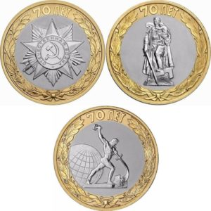 Coins for the 70th anniversary of the victory of the Russian war