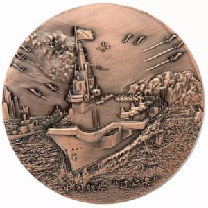 3D aircraft carrier copper coins