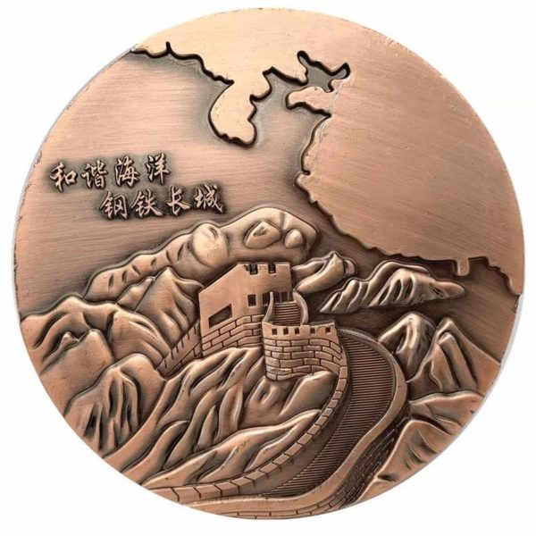 Iron and steel great wall coins